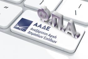 ΑΑΔΕ: Μέχρι 31 Μαρτίου οι αιτήσεις επιστροφής ΦΠΑ για δαπάνες που διενεργήθηκαν στο Η.Β. το 2020