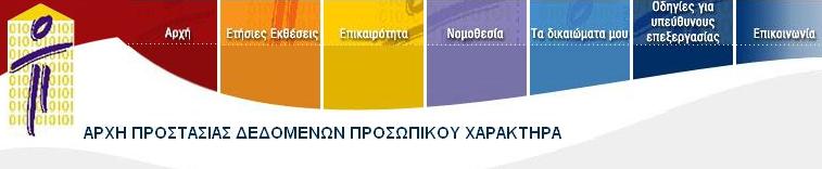 ΑΠΔΠΧ: Σχετικά με την κατάργηση των γνωστοποιήσεων τήρησης αρχείου/επεξεργασιών και της χορήγησης αδειών