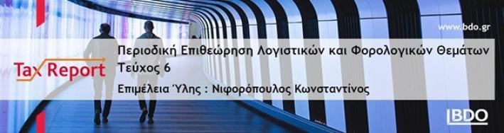«MyData» (Ηλεκτρονικά Βιβλία) [Η κατανόησή τους, σε 20 Παραγράφους και 31 Επεξηγηματικούς Πίνακες]