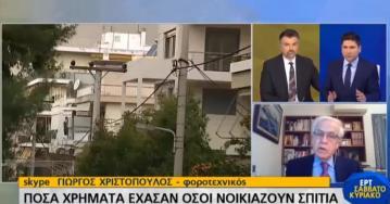 Ο Γ. Χριστόπουλος στην ΕΡΤ για την επιβάρυνση των ιδιοκτητών ενοικίων και τα παλαιά μισθωτήρια