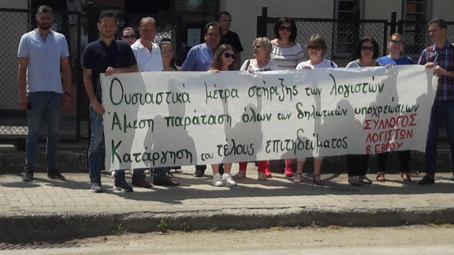 Σύλλογος Λογιστών Φοροτεχνικών Βορείου Έβρου: Παράσταση διαμαρτυρίας στη ΔΟΥ Ορεστιάδας
