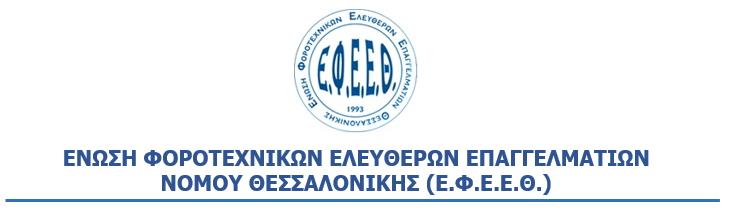 ΕΦΕΕΘ: Επιστολή προς το Υπ. Εργασίας σχετικά με το μηχανισμό ΣΥΝ-ΕΡΓΑΣΙΑ