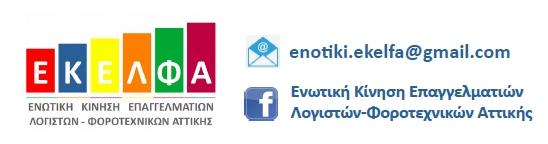 Ενωτική Κίνηση Επαγγελματιών Λογιστών-Φοροτεχνικών Αττικής: Κάλεσμα στη συγκέντρωση την Παρασκευή 3 Ιουλίου, στις 10:30