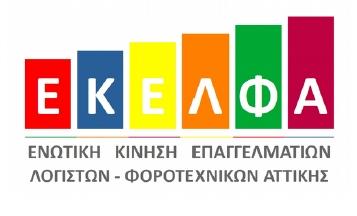 Ανακοίνωση - Κάλεσμα της παράταξης Ε.Κ.Ε.Λ.Φ.Α. στην Ε.Φ.Ε.Ε.Α. για παράσταση διαμαρτυρίας την Τρίτη 15.06 στο Υπ. Οικονομικών - ΑΑΔΕ