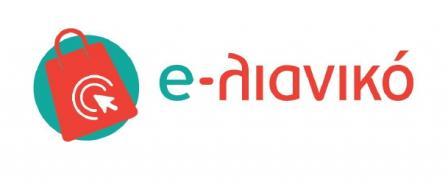 e-λιανικό: Παράταση υποβολής αιτήσεων μέχρι και αύριο 06.04 και ώρα 15:00