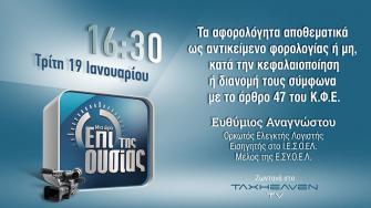 Μία ώρα «Επί της ουσίας» με θέμα τα αφορολόγητα αποθεματικά ως αντικείμενο φορολογίας ή μη, κατά την κεφαλαιοποίηση ή διανομή τους