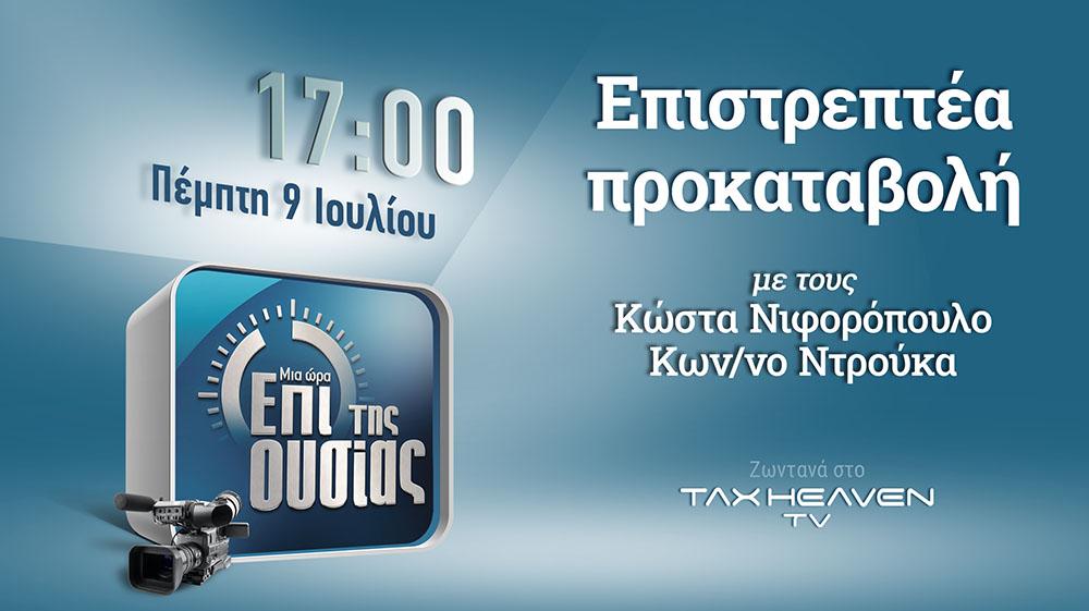 Επιστρεπτέα Προκαταβολή (2) - Live εκπομπή επί της ουσίας σήμερα στις 17:00
