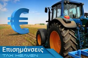 Ιδιόχρηση αγροτεμαχίων και γεωργικών εγκαταστάσεων - Μισθωτήρια - Αναγνώριση δαπάνης ενοικίου