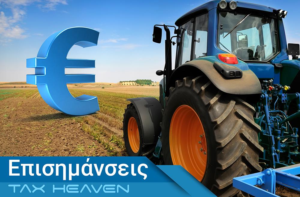 Αγρότες «Ειδικού Καθεστώτος» : «Επιδοτήσεις Αναδιάρθρωσης και Μετατροπής των αμπελουργικών εκτάσεων» .