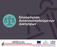 Επιχορήγηση Αυτοαπασχολούμενων Δικηγόρων: Μέχρι και την Πέμπτη, 30.09, η υποβολή νέας αίτησης χρηματοδότησης για όσους ωφελούμενους απορρίφθηκαν