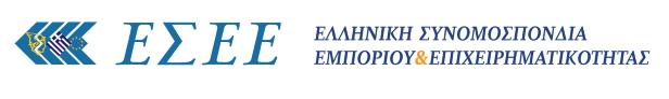 Περισσότερες δόσεις και ακατάσχετο λογαριασμό ζήτησε ο Πρόεδρος της ΕΣΕΕ από τον Υφυπουργό Οικονομικών κ. Απόστολο Βεσυρόπουλο