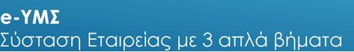 e-ΥΜΣ: Συχνές ερωτήσεις για την ηλεκτρονική σύσταση επιχειρήσεων
