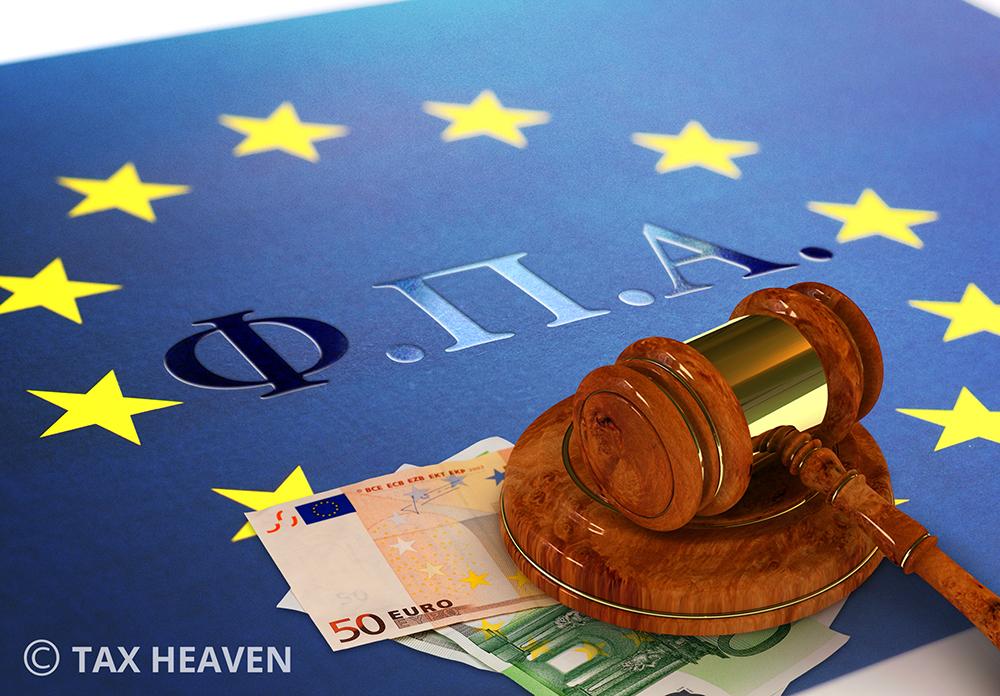 ΔΕΕ - Κατά τον καθορισμό της βάσης επιβολής φόρου για πράξεις τις οποίες έχουν αποκρύψει υποκείμενοι στον ΦΠΑ, τα καταβληθέντα και εισπραχθέντα ποσά, θεωρείται ότι περιλαμβάνουν ήδη τον ΦΠΑ