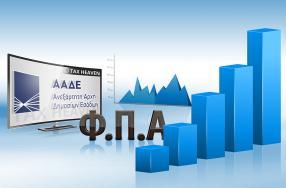 Παράταση υποβολής δηλώσεων ΦΠΑ για επιχειρήσεις Δήμων Μίνωα Πεδιάδος και Αχαρνών - Αστερουσίων