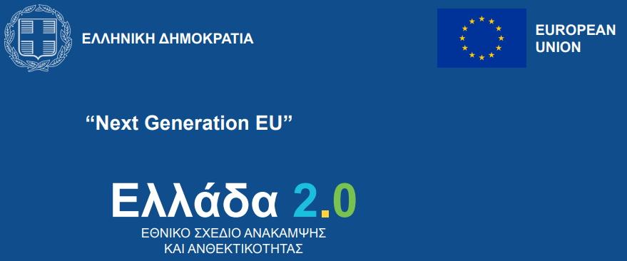 «Ελλάδα 2.0»: Αναλυτική παρουσίαση του Εθνικού Σχεδίου Ανάκαμψης και Ανθεκτικότητας