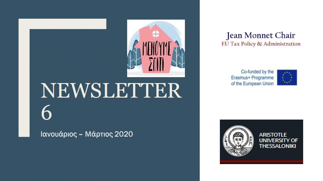 Το έκτο newsletter της έδρας Jean Monnet (Ιαν.-Μαρ. 2020)