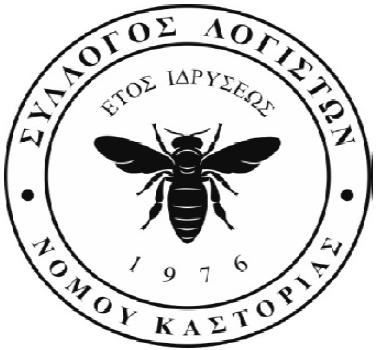 Σύλλογος Λογιστών Καστοριάς: Ανέφικτη και αδύνατη η υποβολή τροποποιητικών δηλώσεων μέσα στον Αύγουστο για το σύνολο των επαγγελματικών που δικαιούνται μειωμένη προκαταβολή φόρου