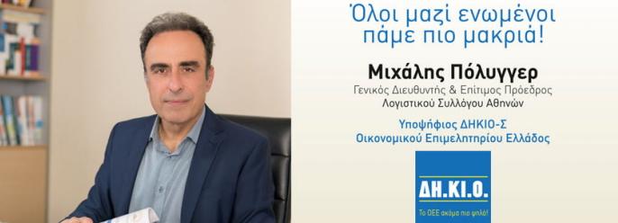 Μ. Πόλυγγερ: «Το μέλλον των μικρομεσαίων επιχειρήσεων, ο ρόλος του ΟΕΕ και των οικονομολόγων - λογιστών-φοροτεχνικών»