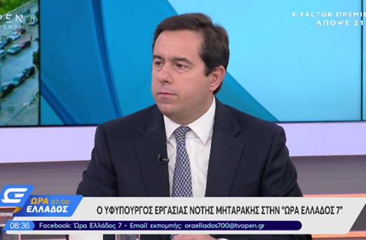 Ν. Μηταράκης: «Έχουμε ακόμα 22 ανεξάρτητα πληροφοριακά συστήματα τα οποία δεν επικοινωνούν μεταξύ τους - Αναμένουμε τις τελικές αποφάσεις του ΣτΕ για τα αναδρομικά»