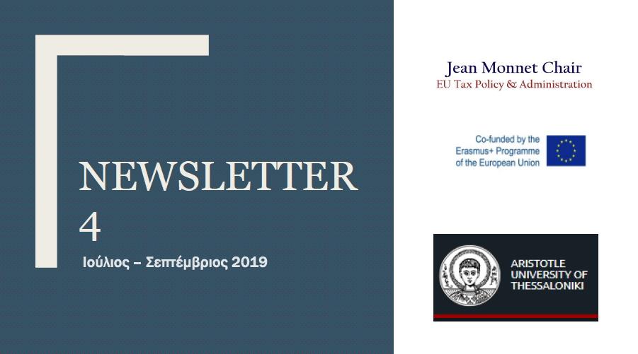 Το τέταρτο newsletter της έδρας Jean Monnet (Ιουλ.-Σεπτ. 2019)