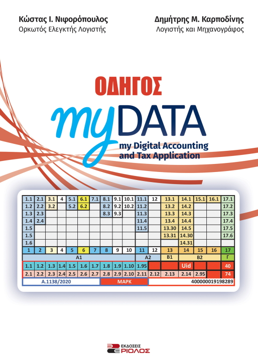 myDATA Οδηγός - Κυκλοφορεί τέλος Μαΐου το νέο βιβλίο