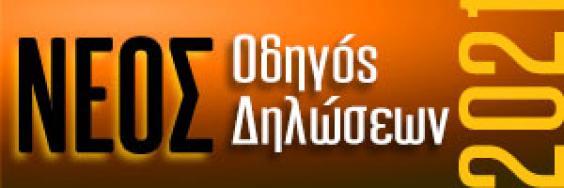 Taxheaven - Οδηγός φορολογικών δηλώσεων 2021