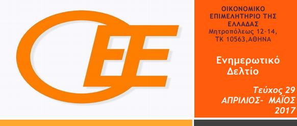 Ο.Ε.Ε.: 29ο τεύχος του Newsletter