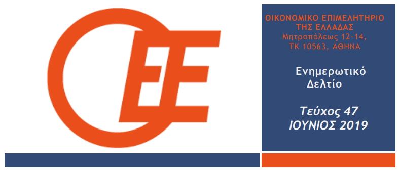 ΟΕΕ: 47ο τεύχος του Newsletter