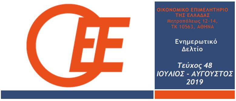 ΟΕΕ: 48ο τεύχος του Newsletter