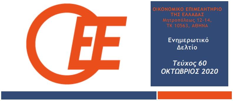 ΟΕΕ: 60ο τεύχος του Newsletter