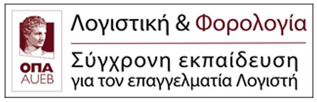 Λογιστική και φορολογία - Οικονομικό Πανεπιστήμιο Αθηνών: Τελευταία ευκαιρία εγγραφής με ειδικά μειωμένα δίδακτρα 2021-22