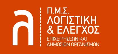Νέα προκήρυξη για το πρόγραμμα «Λογιστική και Έλεγχος Επιχειρήσεων και Δημοσίων Οργανισμών - MSc in Accounting and Control in Businesses and Public Sector»