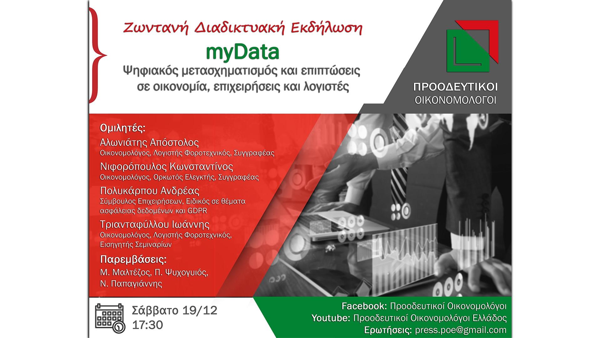 Προοδευτικοί Οικονομολόγοι - Εκδήλωση MyData: Ψηφιακός μετασχηματισμός και οι επιπτώσεις του σε οικονομία, επιχειρήσεις και λογιστές