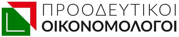 Προοδευτικοί Οικονομολόγοι: Κάλεσμα για προγραμματική συμφωνία ενόψει των διαδικασιών διοικήσεων σε κεντρικό και περιφερειακό επίπεδο του ΟΕΕ