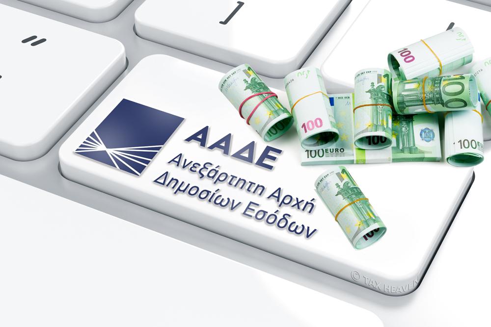 Συμψηφισμοί και καταβολή ποσών από επιστροφές φόρου εισοδήματος: 1,3 εκατ. περίπου συμψηφισμοί από την ΑΑΔΕ στο τρίμηνο Ιουλίου-Σεπτεμβρίου