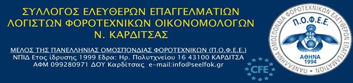 ΣΕΕΛΦΟΚ: Αποχή από κάθε είδους ηλεκτρονική υποβολή την Πέμπτη 18 Ιουνίου (όλο το 24ωρο)