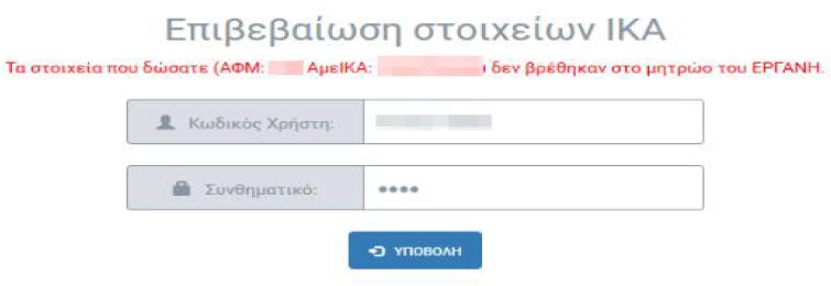 Sepenet - Διευκρινίσεις αναφορικά με τη διαδικασία εγγραφής στο portal ηλεκτρονικών υπηρεσιών του Σ.ΕΠ.Ε.