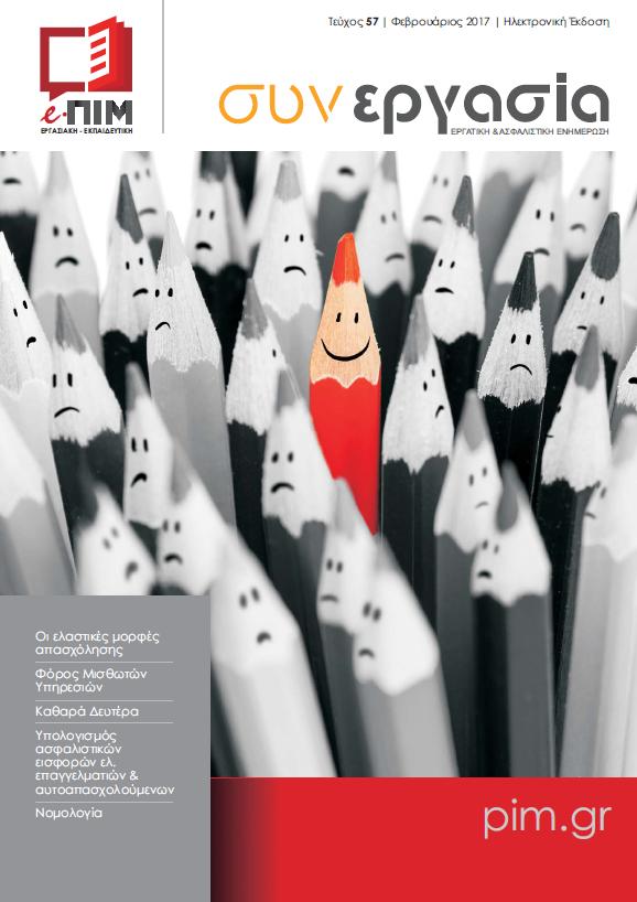 Περιοδικό Συνεργασία - Οι ελαστικές μορφές απασχόλησης και οι συνέπειες τους στην Ελλάδα