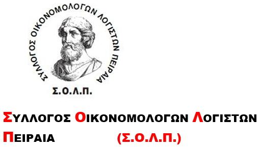 Αποτελέσματα Αρχαιρεσιών στο Σύλλογο Οικ. Λογιστών Πειραιά (ΣΟΛΠ)