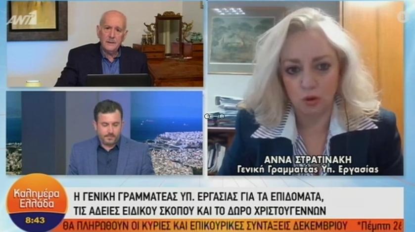 Α. Στρατινάκη: Οι δηλώσεις αναστολής μπορούν να υποβληθούν και χωρίς την ΚΥΑ - Προσπάθειες για ταυτόχρονη καταβολή από το Κράτος του ΔΧ στις 21.12