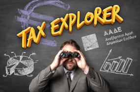 Tax Explorer - Μάρτιος 2021 (μέρος Β') - Κρυπτονομίσματα - Φόρος υπεραξίας κατά τη μεταβίβαση μετοχών - Λογιστικός χειρισμός ασφαλιστικών εισφορών περιόδου αναστολής συμβάσεων εργαζομένων οι οποίες θα επιβαρύνουν τον κρατικό προϋπολογισμό