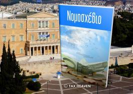Τροπολογία - Έκπτωση κατά προτεραιότητα χρεωστικής διαφοράς από ανταλλαγή ομολόγων του Ελληνικού Δημοσίου για τράπεζες, εταιρίες leasing και factoring