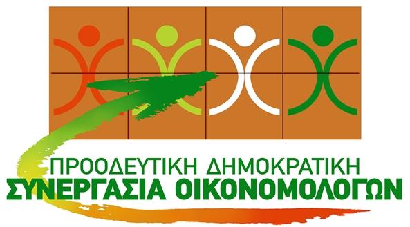Οι θέσεις της Προοδευτικής Δημοκρατικής Συνεργασίας Οικονομολόγων για το ΟΕΕ
