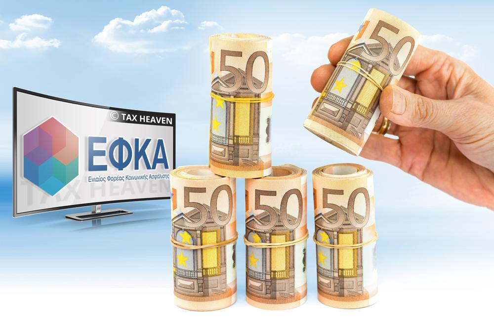 ΕΦΚΑ: «Η πληρωμή των δόσεων ρυθμίσεων οφειλών μηνός Μαΐου βάσει πάγιας εντολής θα πραγματοποιηθεί τη Δευτέρα χωρίς καμία επίπτωση για τους οφειλέτες»