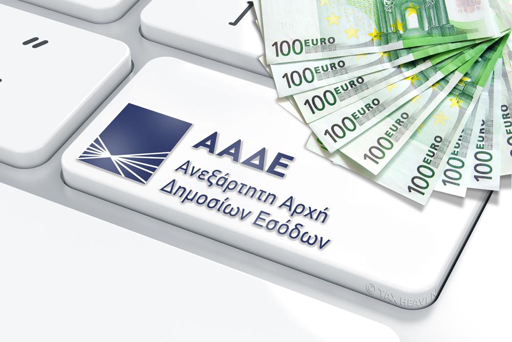 Ρύθμιση 120 δόσεων - ΑΑΔΕ: Σε πλήρη λειτουργικότητα η εφαρμογή