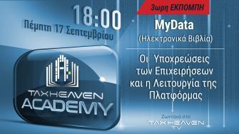 Δείτε σε μαγνητοσκόπηση την εκπομπή «Επί της ουσίας» με θέμα «MyData - Ηλεκτρονικά βιβλία - Οι υποχρεώσεις των επιχειρήσεων και η λειτουργία της πλατφόρμας» και κατεβάστε τις σημειώσεις