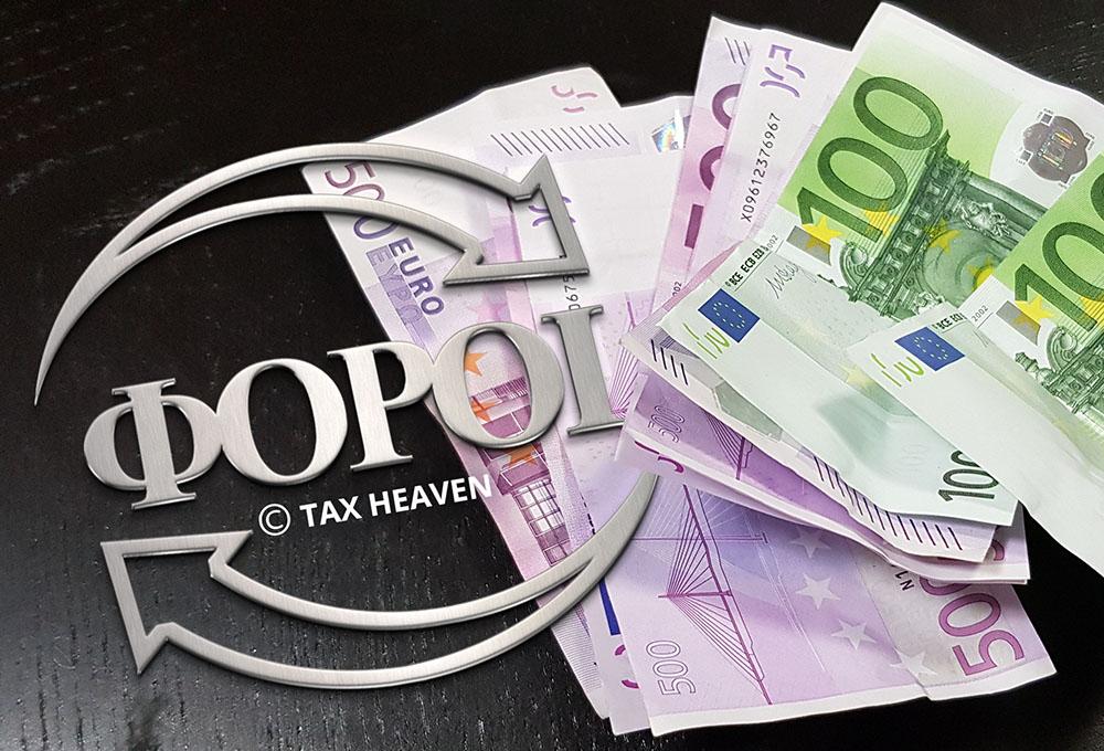 Εναλλακτική φορολόγηση (άρθρο 5Α του ΚΦΕ) - Επιλέξιμες κατηγορίες επενδύσεων, χρόνος διατήρησής τους, διαδικασία απόδειξης και λεπτομέρειες εφαρμογής