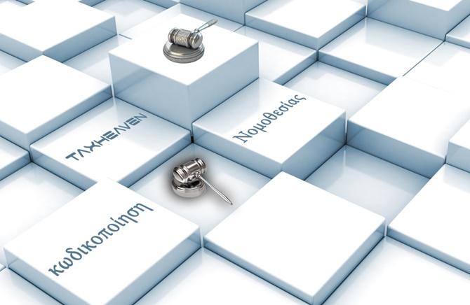 Δημοσιεύθηκε ο νόμος 4541/2018 για τις ΕΠΕ - Κωδικοποίηση νόμων στη βάση δεδομένων του κόμβου