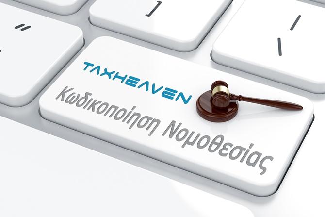 Δημοσιεύθηκε στο ΦΕΚ ο νόμος 4506/2017 - Ολοκλήρωση κωδικοποίησης νομοθεσίας Taxheaven
