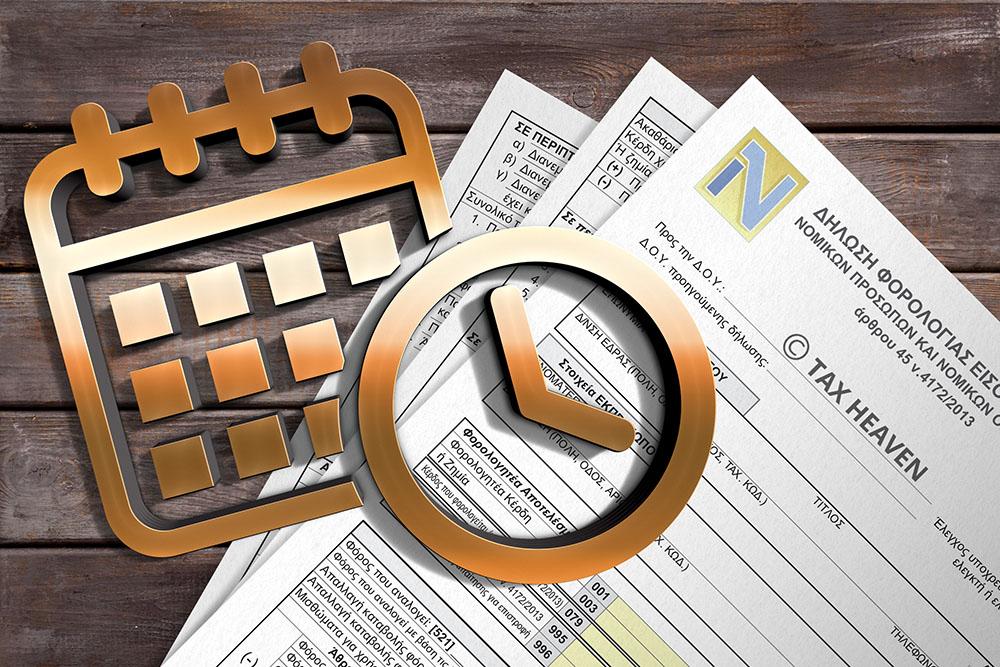 Έντυπο Ν: Διαθέσιμη η εφαρμογή υποβολής δηλώσεων Νομικών Προσώπων για το φορολογικό έτος 2019